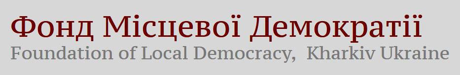 Фонд місцевої демократії