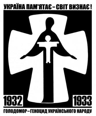 Вшануймо пам'ять жертв Голодомору!